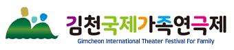 김천국제가족연극제